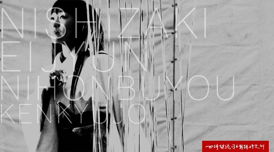 札幌市の日本舞踊教室 | 西崎榮純 日本舞踊研究所 Nishizaki Eijyun Nihon Buyo Kenkyujo